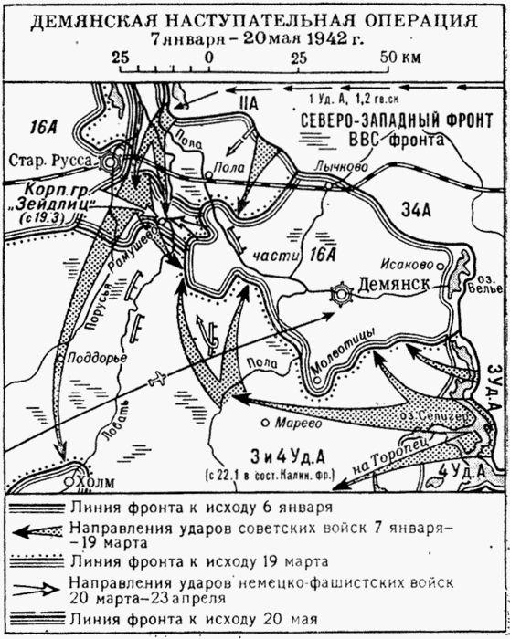 1 Мвдбр в демянской операции 1942 года