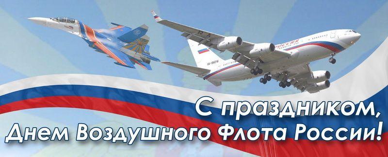 17 Августа - день воздушного флота россии