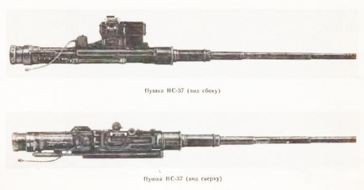 37-Мм авиапушки окб-16