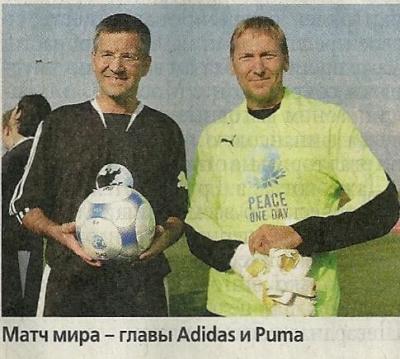 Adidas и puma против nike - 3:0