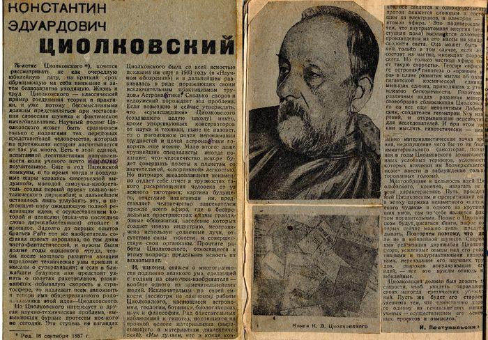 Аэроплан к.э.циолковского (проект).