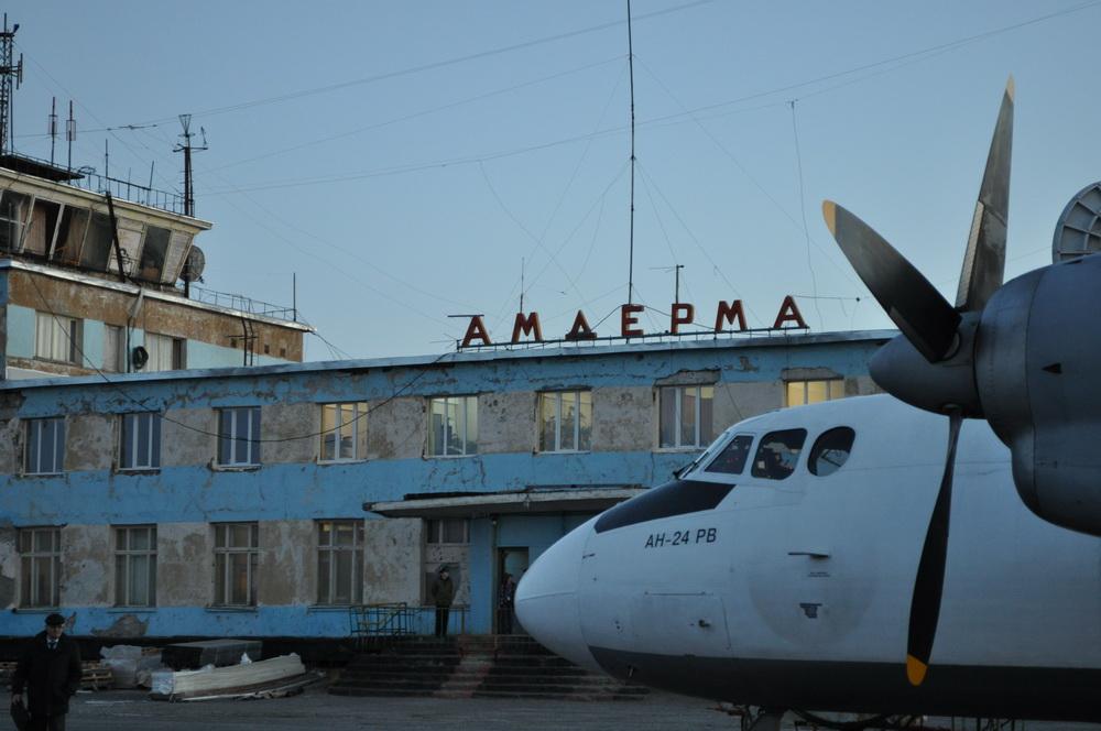 Аэропорт амдерма. amv. uldd. амд. официальный сайт.