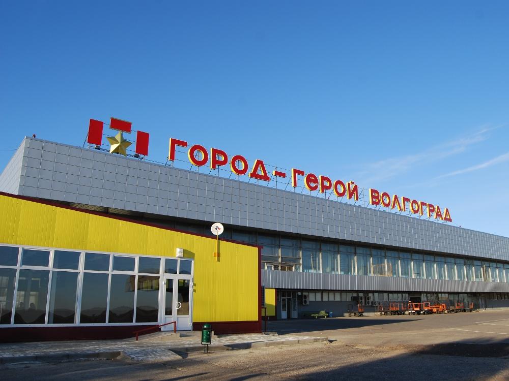Аэропорт гумрак волгоград. официальный сайт. vog. urww. вгг