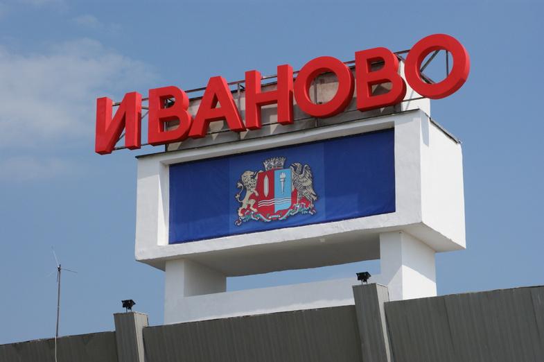 Аэропорт иваново южный. официальный сайт. iwa. uubi. ивв.
