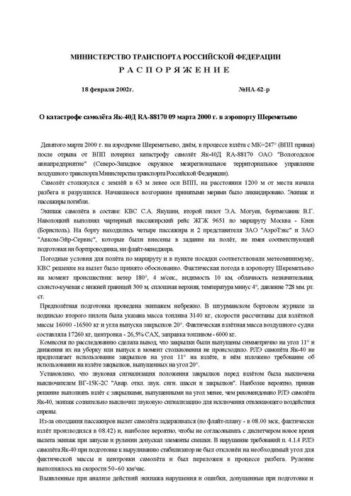 Авиакатастрофа як-40 в шереметьево. 2000