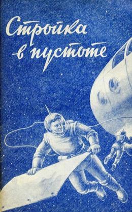 Борис ляпунов «мечте навстречу» часть 2