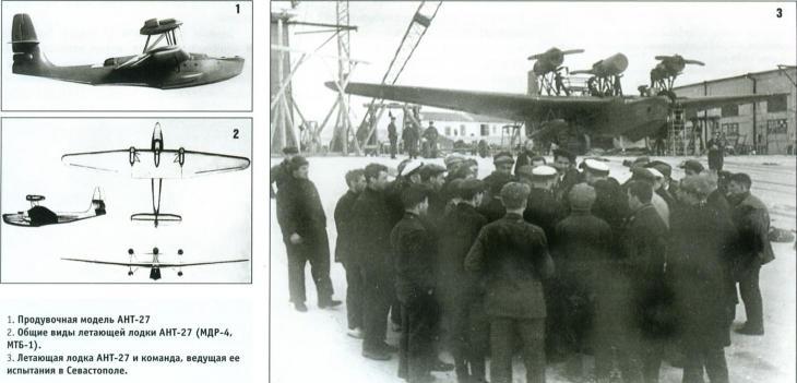 Черноморская «чайка». история гидросамолета ант-44. ссср