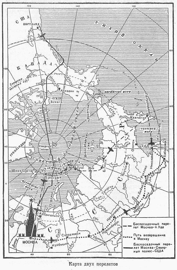Дальние перелёты советских лётчиков