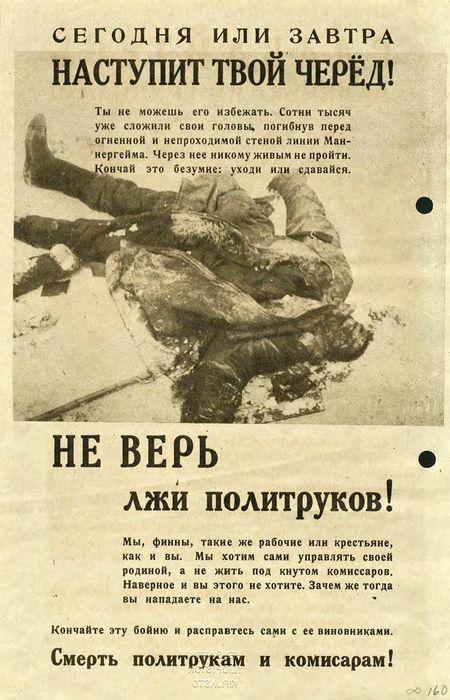 Датская пресса о советско-финской войне 1939-1940 гг.