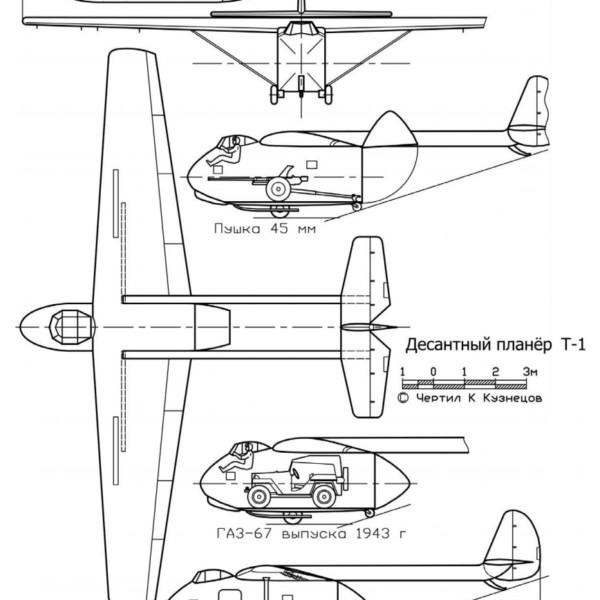 Десантный планер т-1.
