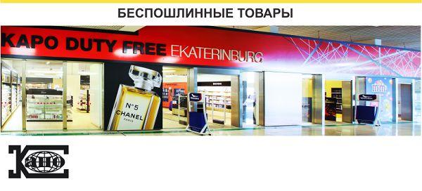 Duty free аэропорт екатеринбург кольцово