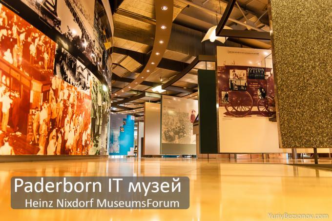Германия, падерборн - самый большой компьютерный музей в мире