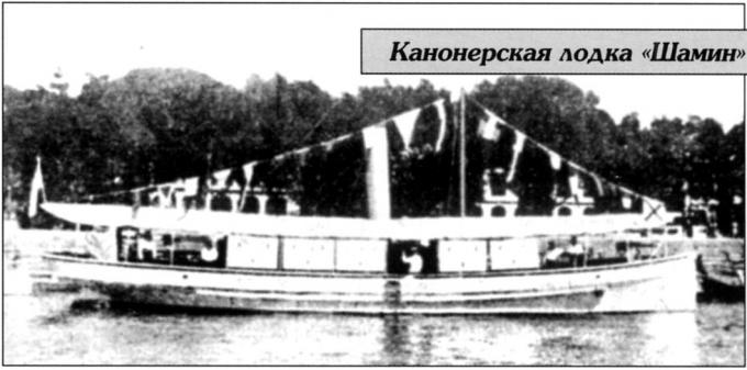 Германская «выдра» для янцзы. речная канонерская лодка «оттер» часть 1