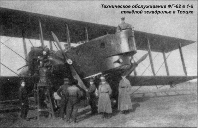 Испытано в ссср. тяжелый бомбардировщик farman f.62 goliaph