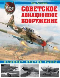 История как капуста или пушечная драма авиации красной армии