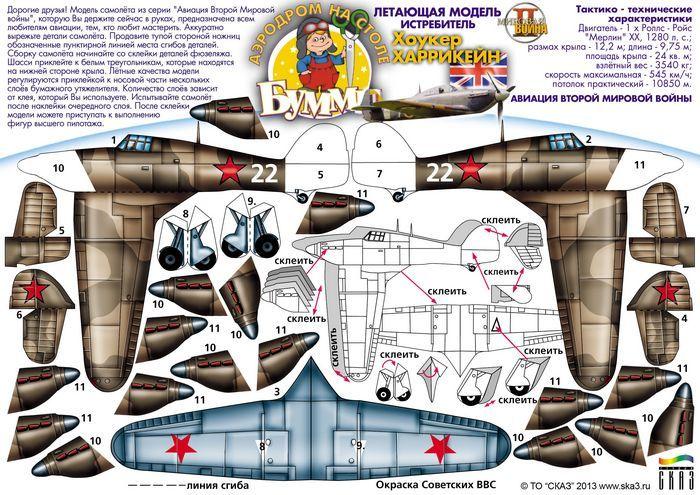 Истребитель ла-5 № 206.