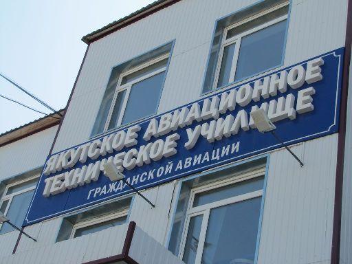 Якутское техническое авиационное училище гражданской авиации