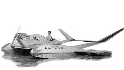 Экраноплан эла-7 «альбатрос».