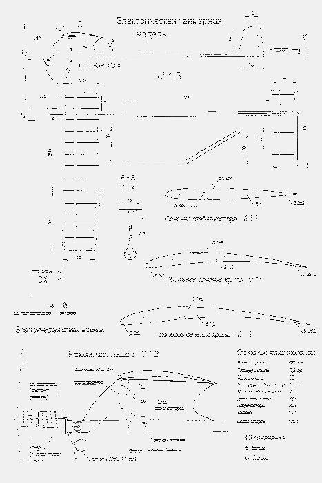 Эксперементальная таймерная модель самолета