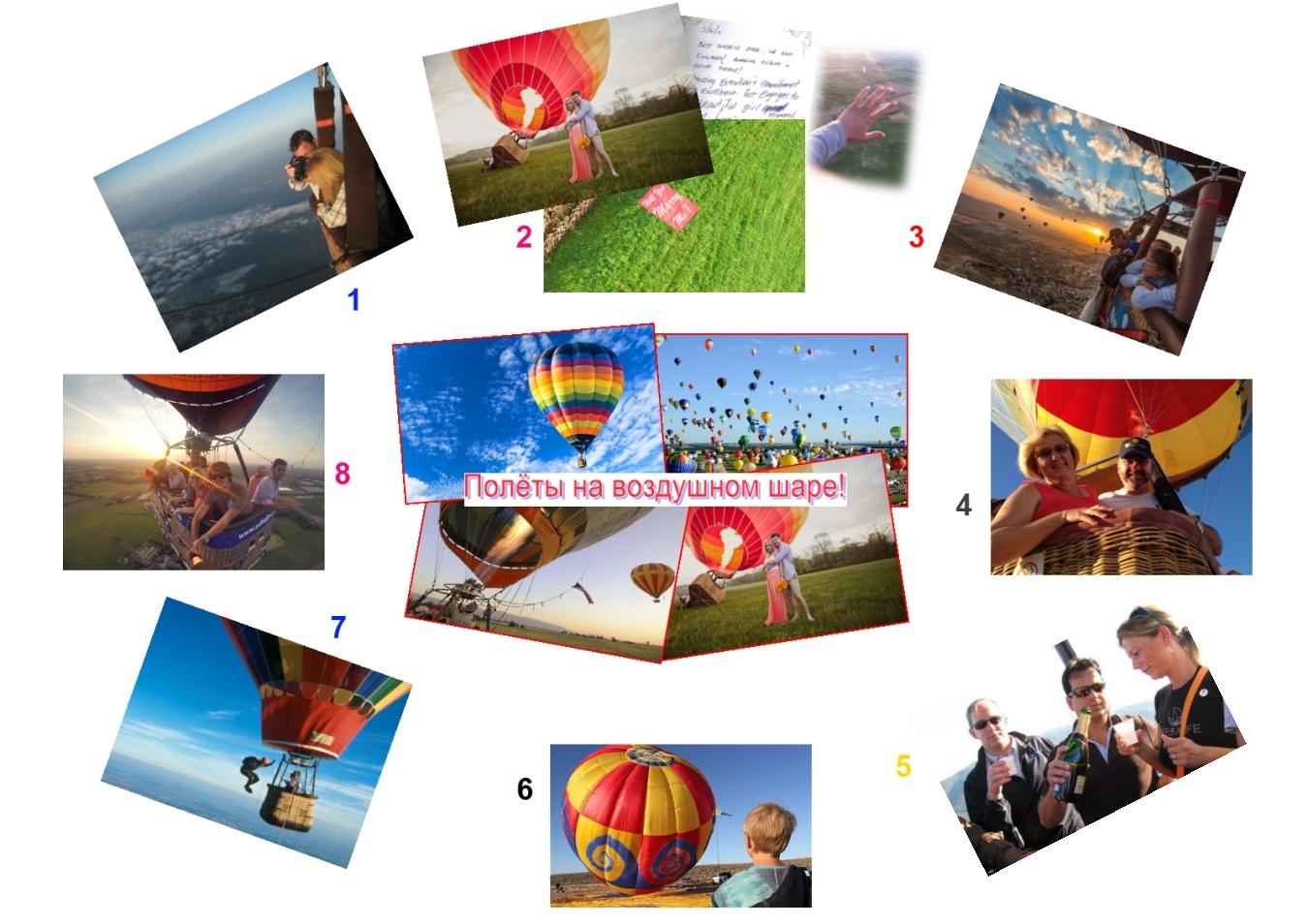Как повысить продажи в сфере полётов на воздушных шарах