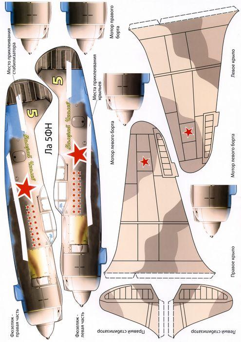 Как сделать планер «синичка» своими руками