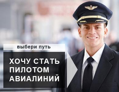 Как стать гражданским пилотом? ответ есть...