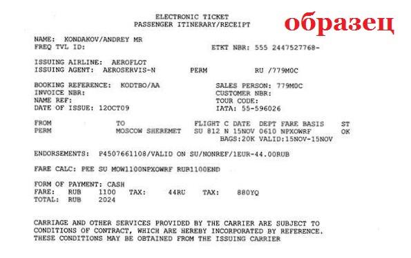 Как выглядит бумажный билет на самолет сколько стоит билет на самолет москва-сочи-москва