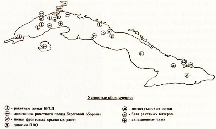Карибский кризис: советские ввс и пво на кубе