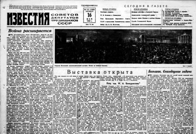 Кировская весна. 1940 год. вторая половина мая