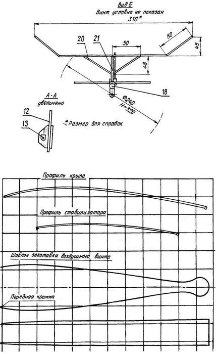 Комнатная резиномоторная модель самолета «муха»
