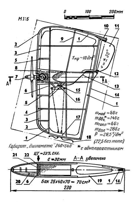Кордовая модель самолета для воздушного боя «юниор»