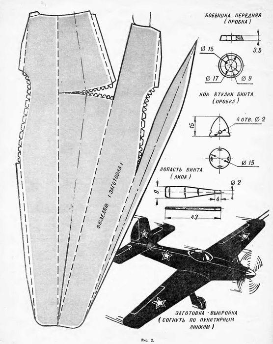 Кордовая модель самолета с электродвигателем