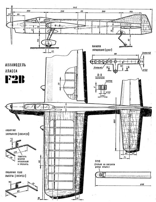 Кордовая пилотажная модель самолета класса f2b