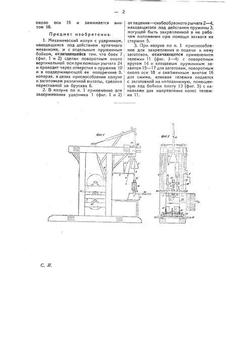 Кордовая учебно – тренировочная модель самолета с электродвигателем полукопия су-26