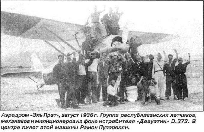 Красные крылья франции. французские самолеты и летчики на фронтах испанской гражданской войны