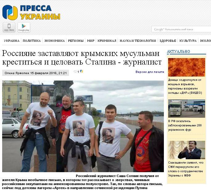 Крым от сталина до путина