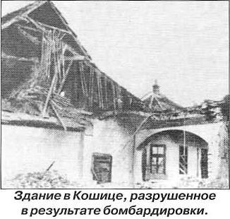 Кто бомбил кошице? тайна провокации, после которой венгрия вступила в войну