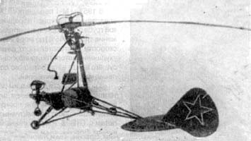 Легкий вертолет сбиж м-1.