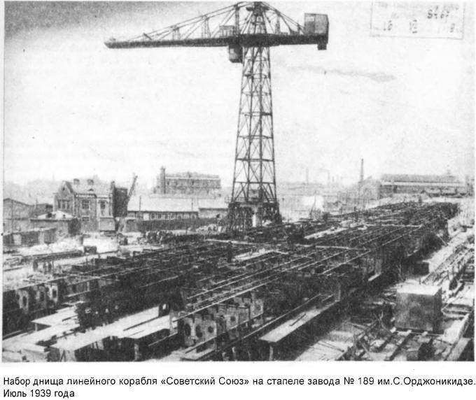 Линейные корабли вмф ссср предвоенных проектов