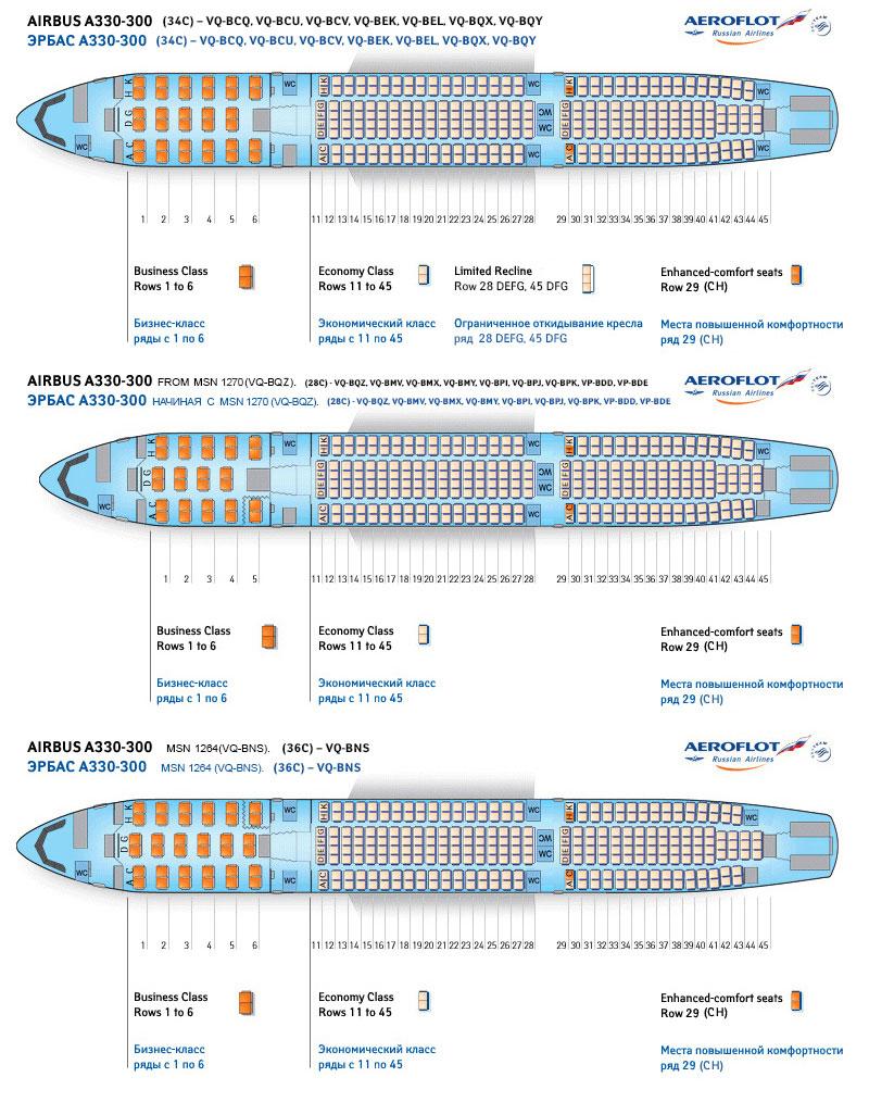Лучшие места и схема салона самолета airbus a330-300 - аэрофлот