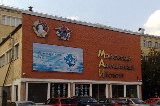 Маи (московский авиационный институт) (национальный исследовательский университет)