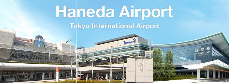 Международный аэропорт токио. tokyo. nrt. rjaa. официальный сайт.