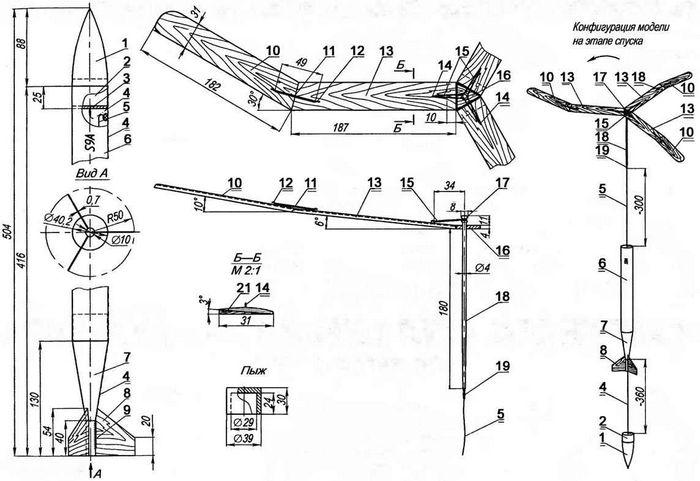 Модель летающей ракеты класса s9a с ротошютом