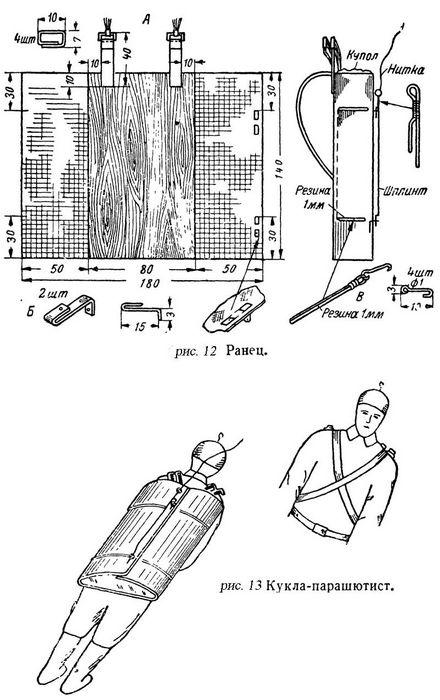 Модель парашюта с самопуском