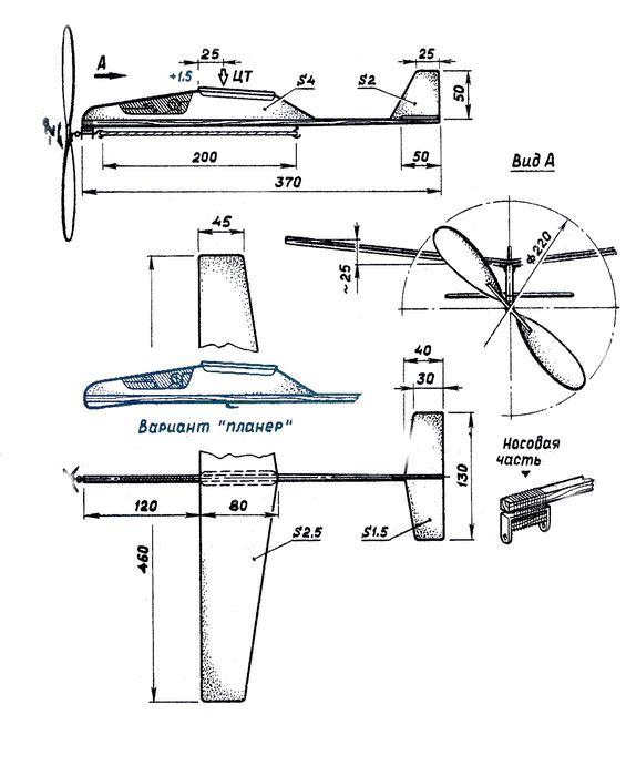 Модель планера из пенопласта – два варианта моделей