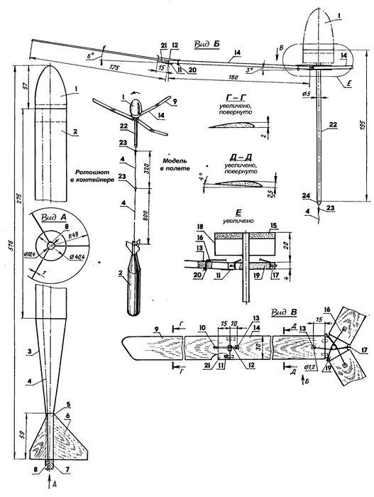 Модель ракеты с ротошютом класса s9b