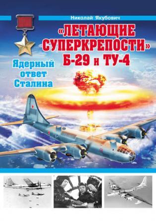Николай якубович. «летающие суперкрепости» б-29 и ту-4. ядерный ответ сталина. скачать