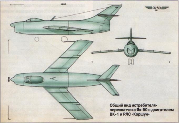 Опытный истребитель-перехватчик як-50. ссср часть 1