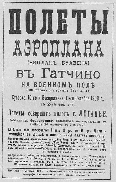 Первые полеты самолёта в россии
