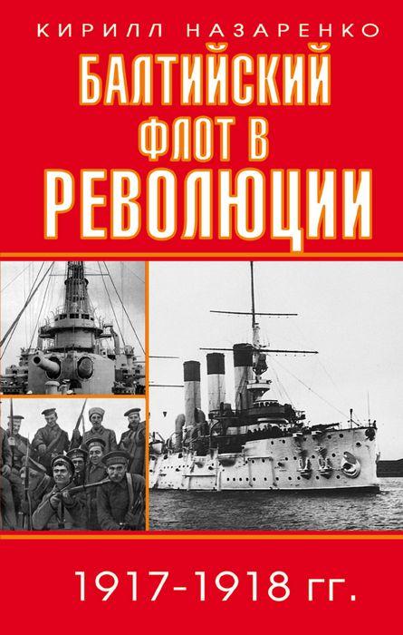 Первые танки (1917-1918 гг.)